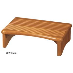 滑りにくい高さが選べる玄関台(踏み台)【1:幅45cm/高さ13cm】木製(天然木)アジャスター付き