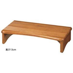滑りにくい高さが選べる玄関台(踏み台)【2:幅60cm/高さ13cm】木製(天然木)アジャスター付き