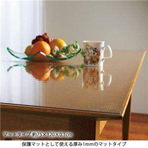 透明テーブルマット 2: マットタイプ 約90×150×0.1cmの詳細を見る