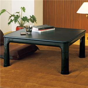 折れ脚リバーシブルカジュアルこたつ ブラック 3: 長方形