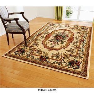 マットプレゼント付ウィルトン織カーペット「レグルス」 ベージュ 3: 約160×230cmの詳細を見る