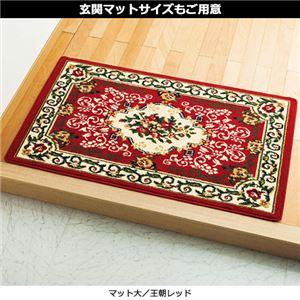 2柄3色から選べる!お買得ウィルトン織カーペット 王朝レッド 1: マット小の詳細を見る