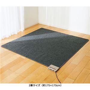 ホットカーペット単品 2: 2畳サイズ(約175×175cm)の詳細を見る