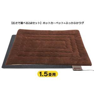 ホットカーペット付ふっかふかラグ ブラウン 1: 厚さ3cm 1.5畳用約135×190cmの詳細を見る