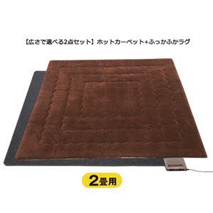 ホットカーペット付ふっかふかラグ ブラウン 2: 厚さ3cm 2畳用約190×190cmの詳細を見る