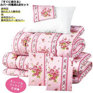すぐに使えるカバー付き寝具 【6点セット】 洗える(枕カバー/掛けカバー/敷カバー) - 拡大画像