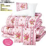 すぐに使えるカバー付き寝具 【6点セット】 洗える(枕カバー/掛けカバー/敷カバー)