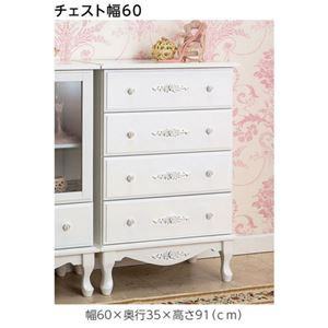 チェスト(サイドチェスト) 【幅60cm】 『ピュアホワイトアンティーク飾り家具』 木製 アンティーク調/猫足 の画像