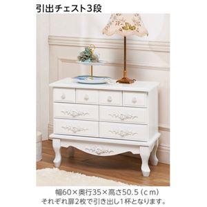 引き出しチェスト(サイドチェスト) 【3段】 『ピュアホワイトアンティーク飾り家具』 木製 アンティーク調/猫足 の画像