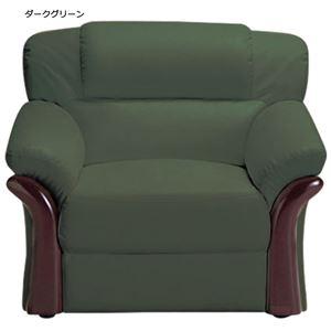 本革木飾り付き省スペースソファー 【1人掛け】 肘付き ダークグリーン(緑)の詳細を見る