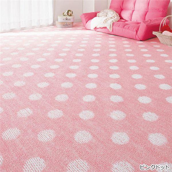 選べる撥水加工タフトカーペット/絨毯 【ピンクドット 3: 江戸間4.5畳/正方形】 フリーカット可 日本製