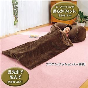 うっとりクッション/大判クッション 【大】 毛布寝袋付き リバーシブル仕様 ブラウンの写真1