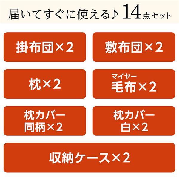 中空わた布団14点セット/掛け布団セット 【シングルサイズ レギュラータイプ 2色組】 マイヤー毛布付き