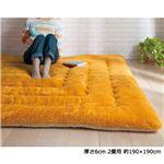 ふっかふかラグマット 単品 【厚さ6cm 2畳用 約190×190cm】 床暖可 ダークオレンジ