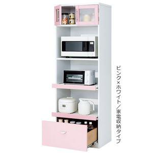 キッチンボード/キッチン収納 【家電収納タイプ】 幅60cm スライド扉/テーブル ピンク×ホワイト