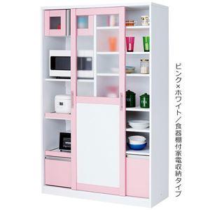 キッチンボード/キッチン収納 【食器棚付き家電収納タイプ】 幅110cm スライド扉/テーブル ピンク×ホワイト - 拡大画像