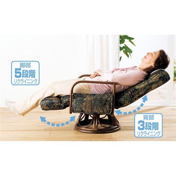 籐回転座椅子/リクライニングチェア 【フットリクライニング付ハイタイプ】 肘付き ネイビー(紺) 【完成品】3