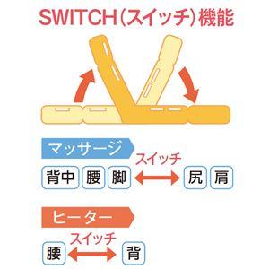 スイッチチェアプレミアム(座椅子/マッサージチェア) ローズ リクライニング機能 ヒーター付き