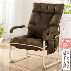 座り心地のよい高座椅子/リクライニングチェア 【オリーブ】 肘付き 高さ調節可