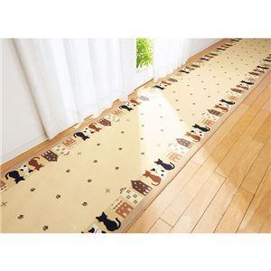 猫柄廊下敷き/ラグマット 【ベージュ/約80×340cm】 ナイロン100% 裏面滑りにくい加工 日本製