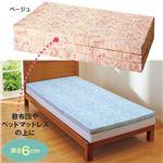 バランスマットレス/三つ折りマットレス 【ベージュ/シングルサイズ 厚さ6cm】 ベッド用/布団用