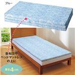 バランスマットレス/三つ折りマットレス 【ブルー/シングルサイズ 厚さ4cm】 ベッド用/布団用