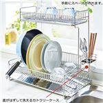 頑丈水切りラック/水切りかご 【2段/ワイドヨコ】 本体:ステンレス 流れるトレー 日本製