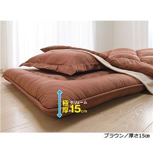 極厚敷布団付寝具6点セット ブラウン 【2: 厚さ15cm】