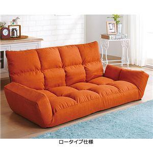 ふっくらリクライニングソファー 【オレンジ】 ...の関連商品2