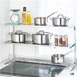 どこでもサポートシェルフ/キッチン用伸縮ラック【2段】幅53.5〜92cmステンレス天板日本製