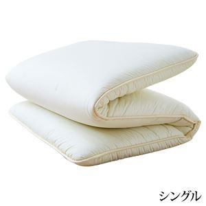 快適!日本製ウルトラボリューム敷布団 【シングルサイズ】 厚さ約14cm 日本製