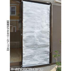 省エネすだれ/サンシェード 【4:ロールアップ式 2枚セット】 約幅92cm×丈198cm 日本製