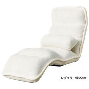 42段階省スペースギア全身もこもこ座椅子 レギュラー幅55cm アイボリー - 拡大画像