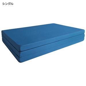 体をしっかり支える硬質マットレス 【シングルサイズ】 三つ折り 高反発 日本製
