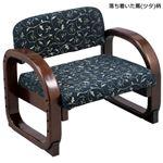 思いやり座敷椅子/高座椅子 【コン】 座面高3段階調節(21cm・25cm・29cm) 肘掛け付き 天然木使用 〔和室 洋室〕