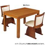 【テーブル単品】 ダイニングこたつテーブル 【長方形 幅105cm】 ライトブラウン 木製の画像