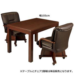【テーブル単品】 ダイニングこたつテーブル 【長方形 幅105cm】 ダークブラウン 木製
