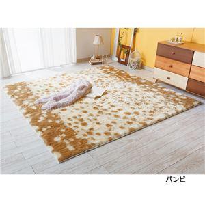 ふんわりボリューム!防炎シャギーラグマット/絨毯 【バンビ 約90cm×120cm】 長方形 日本製 折りたたみ