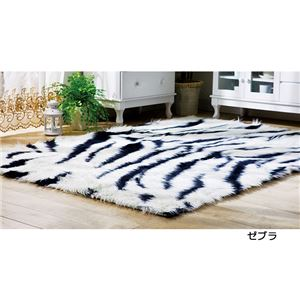 ふんわりボリューム!防炎シャギーラグマット/絨毯 【ゼブラ 約190cm×190cm】 正方形 日本製 折りたたみ