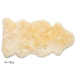 ムートンフリースラグマット/絨毯 【ベージュ 1人用 48cm×120cm】 天然素材 本革 羊毛皮 〔ソファー・車・リビング〕