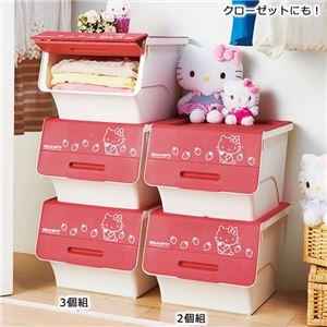 【ハローキティ】 フタ付き収納ケース/衣類収納 【ピンク 3個組】 幅39cm×奥行46.5cm×高さ31cm(1個あたり) 日本製 プラスチック