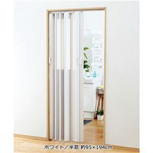 素敵に間仕切りパネルドア(アコーディオンドア)【半窓約95×194cm】ホワイト