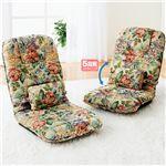 折りたたみ式コンパクト座椅子(リクライニング) 【同色2脚組】 花柄