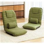 折りたたみ式コンパクト座椅子(リクライニング) 【同色2脚組】 グリーン