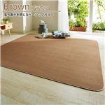 厚みが選べるふわふわラグ(カーペット・絨毯) 【ふつうタイプ(厚み7mm)2畳】 ブラウン
