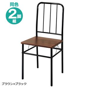 カフェ風ダイニングチェア【チェア2脚組】ブラウン×ブラック