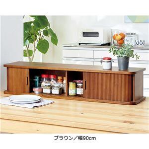 天然木ジャバラ式カウンター上収納庫 【幅90cm】 ブラウン