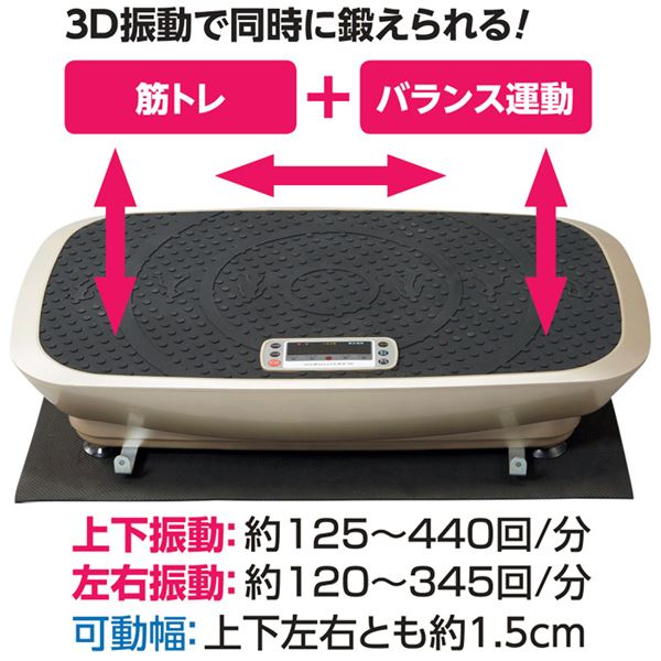 アルインコ 3D振動マシンバランスウェーブ