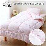抗菌防臭布団3点セット(布団セット) 【レギュラータイプ】 ピンク