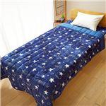 スターデザインのあったか軽寝具シリーズ(毛布) 【毛布(シングル)】 ネイビーの画像